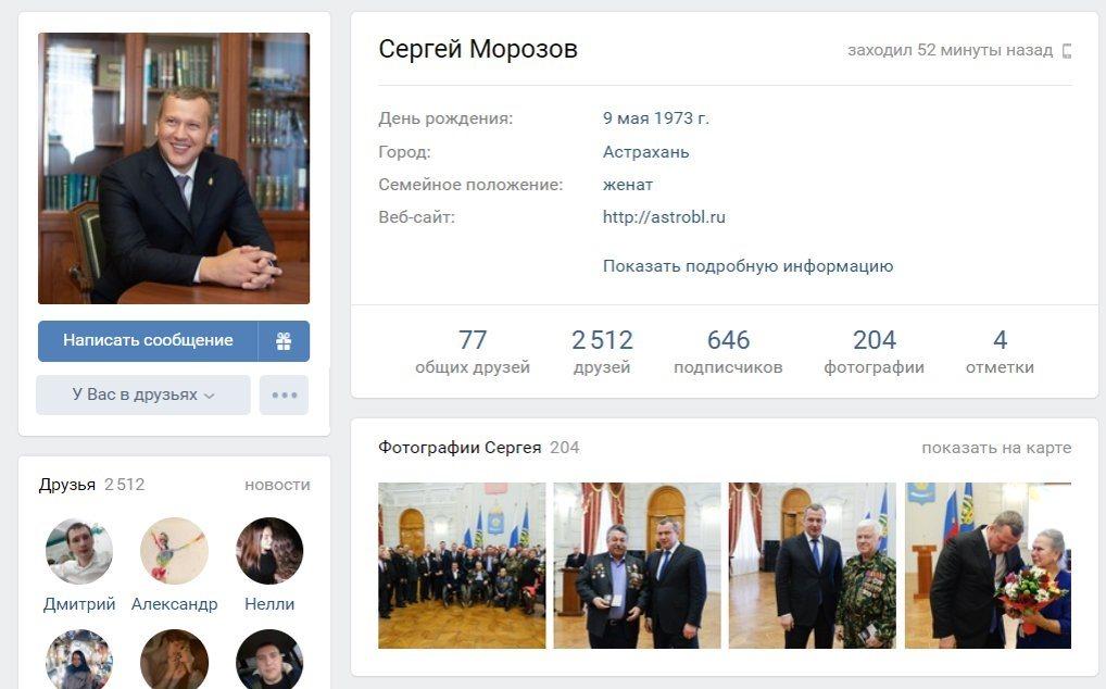 Фонд «Петербургская политика» изучил соцсети Сергея Морозова