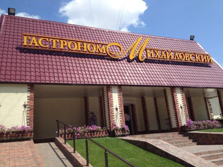 «Михайловский» откроет в Астрахани кулинарию и новый гастроном