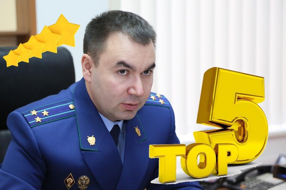 Прокурор Астраханской области назвал топ-5 тем обращений граждан