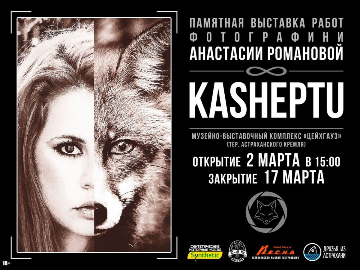 В Цейхгаузе откроется посмертная выставка работ Анастасии Романовой