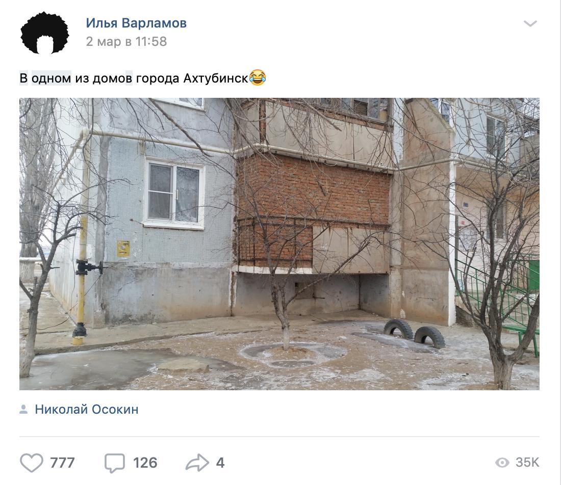 Балкон «социопата» в Астраханской области привлек внимание блогера Варламова
