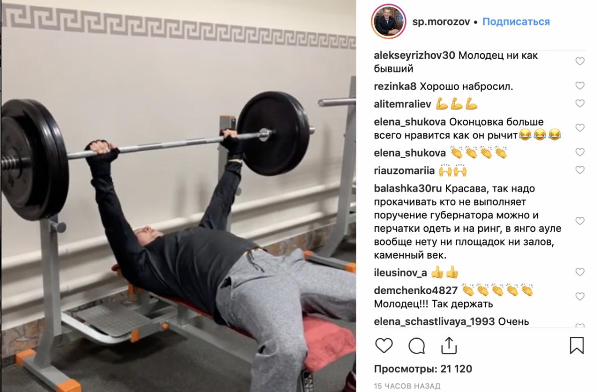 Видео: Сергей Морозов жмет от груди 100-килограмовую штангу