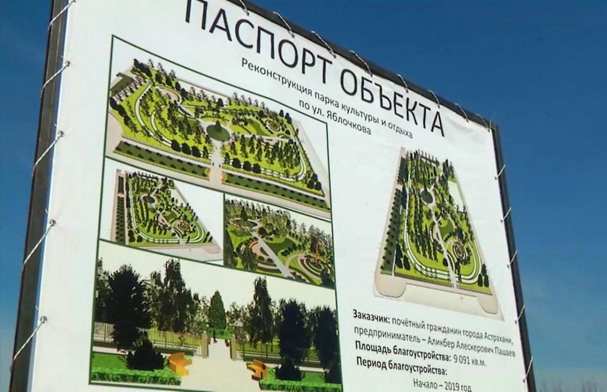 На улице Яблочкова все-таки начали восстанавливать парк ГРЭС