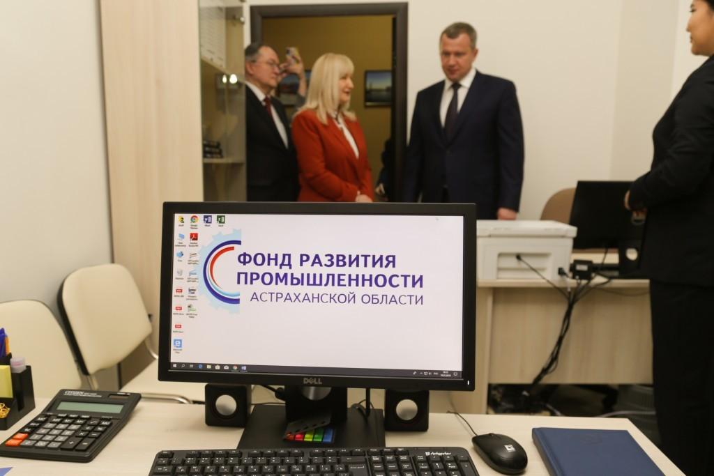 В Астрахани начал работу региональный Фонд развития промышленности