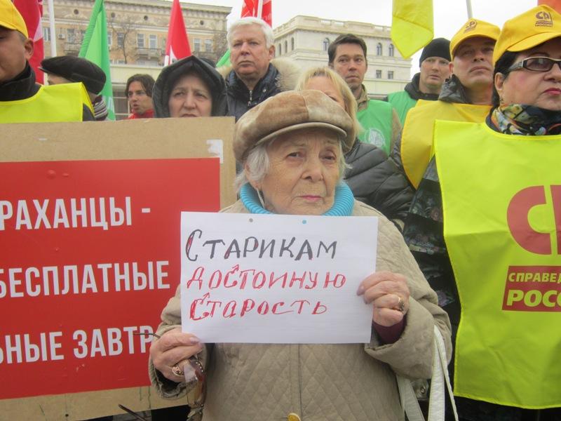 Астраханцы потребовали от власти вернуть отнятые льготы