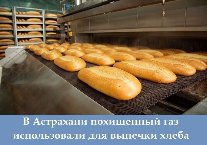 В Астрахани похищенный газ использовали для выпечки хлеба