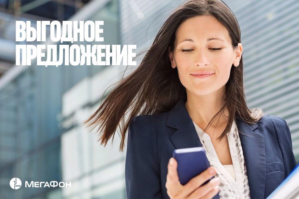 Экономь в отпуске и дома с МегаФоном благодаря 100% кэшбэку!