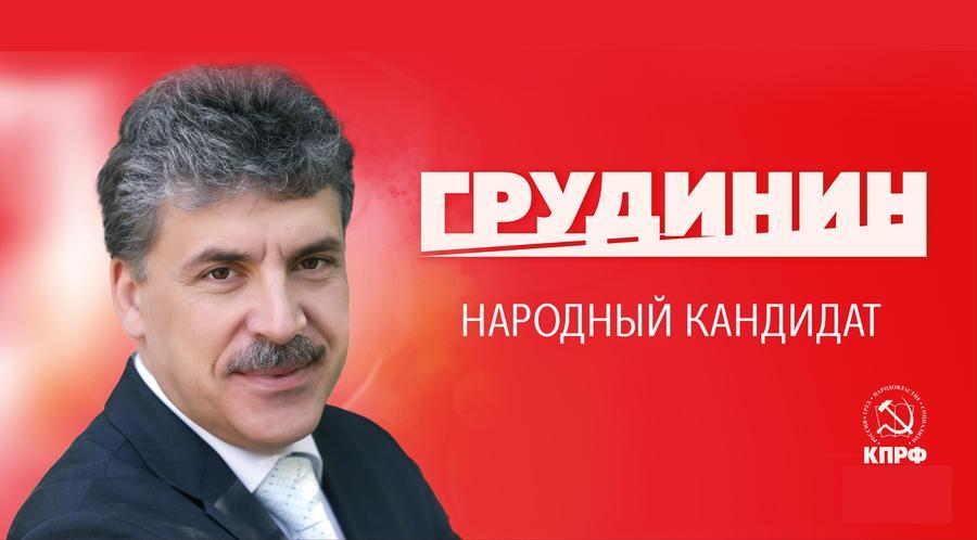 Астраханские коммунисты потребовали отдать депутатский мандат Павлу Грудинину