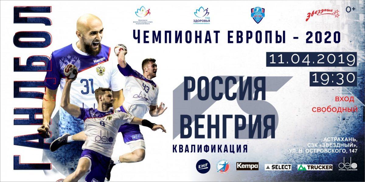 В Астрахани пройдет матч по гандболу Россия-Венгрия