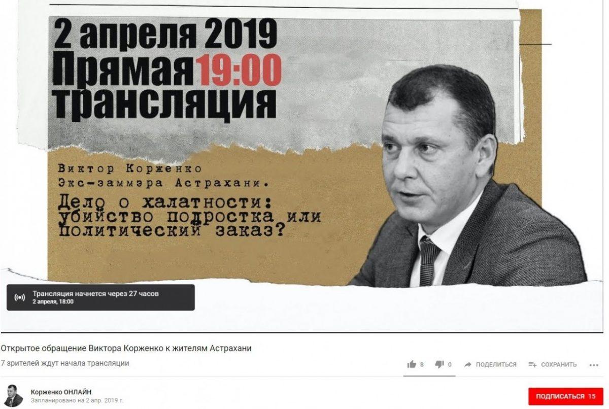 Астраханский чиновник создал Youtube-канал, чтобы рассказать о своем уголовном деле