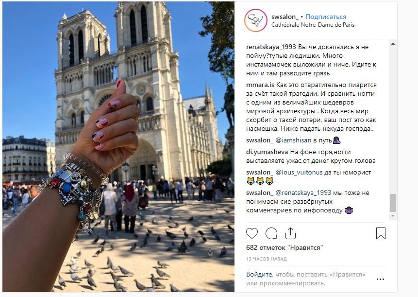 Астраханский салон красоты скорбит по утраченному фону для маникюра в Париже