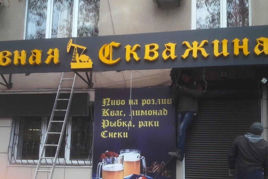 В Астрахани по поручению Сергея Морозова демонтировали рекламу пивного магазина
