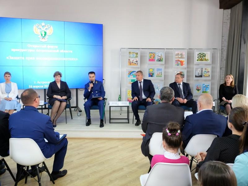 Игорь Мартынов принял участие в форуме прокуратуры