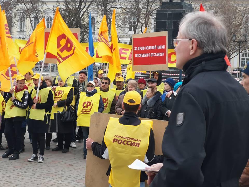 Активные астраханцы смогут пойти на выборы от «Справедливой России»