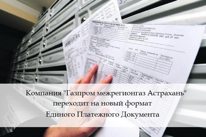 «Газпром межрегионгаз Астрахань» переходит на новый формат единого платежного документа