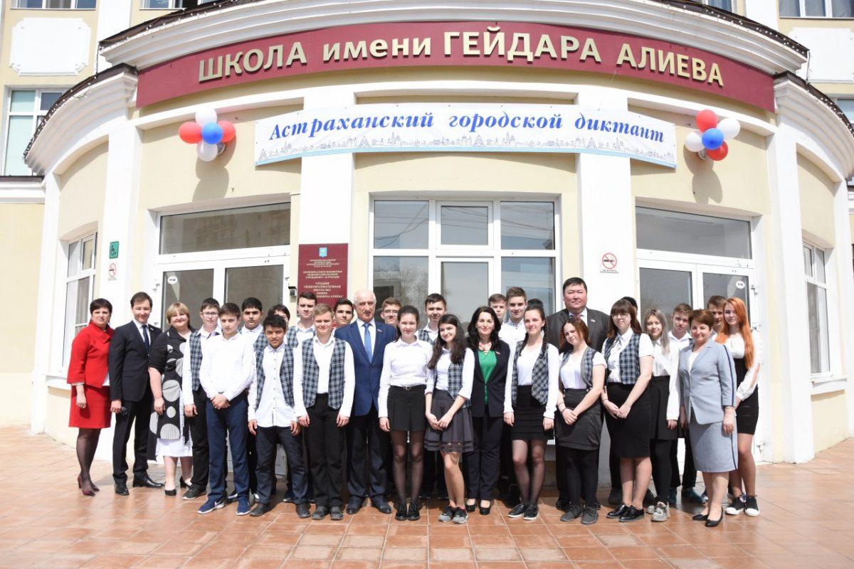 Астраханские школьники снова написали краеведческий диктант