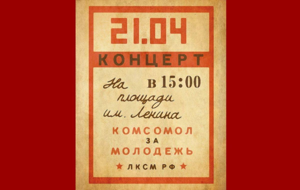 Астраханские коммунисты устроят рэп-концерт