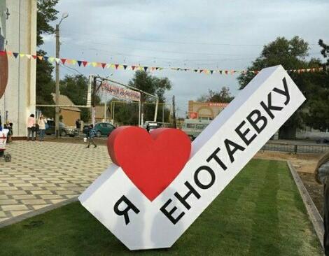 Олег Шеин: Енотаевский район — это пример эффективных действий местной власти
