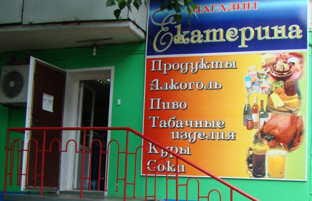 В России могут массово закрыться небольшие магазины