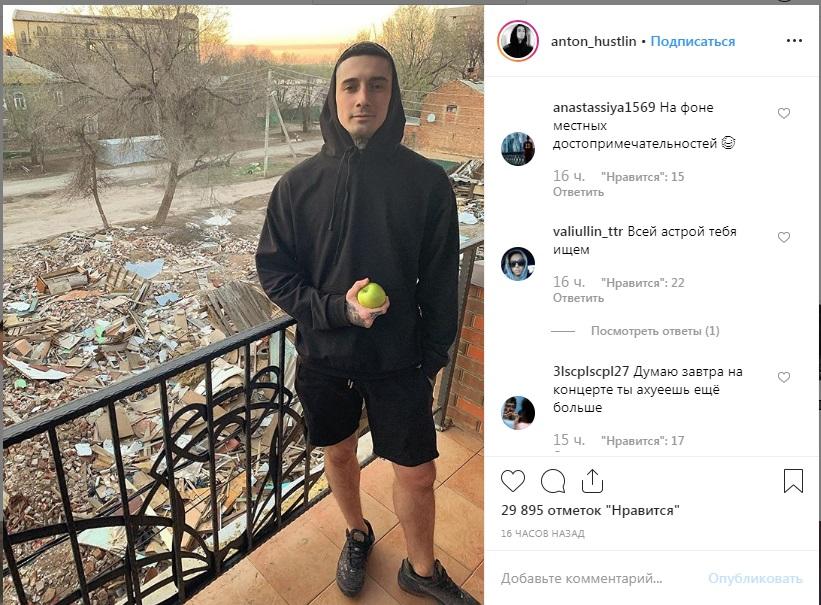 Известному российскому хип-хоп исполнителю не понравился вид из окна в Астрахани