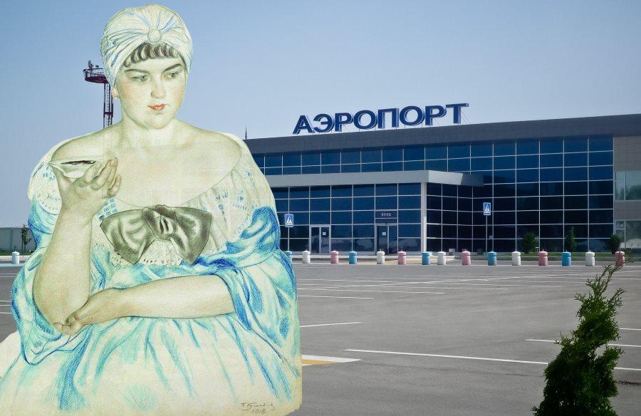 Астраханскому аэропорту официально присвоили имя Бориса Кустодиева