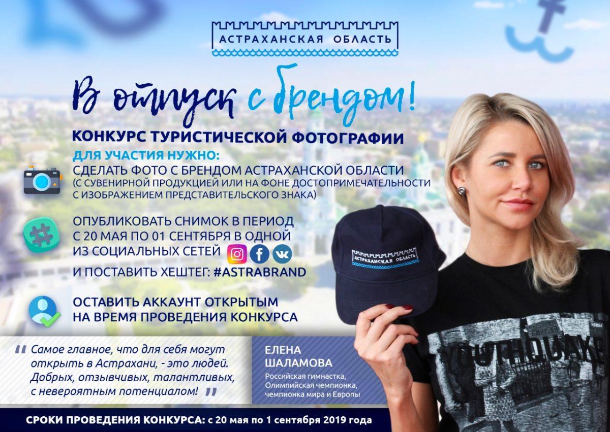 В Астрахани стартует ежегодный конкурс туристической фотографии «В отпуск с брендом»