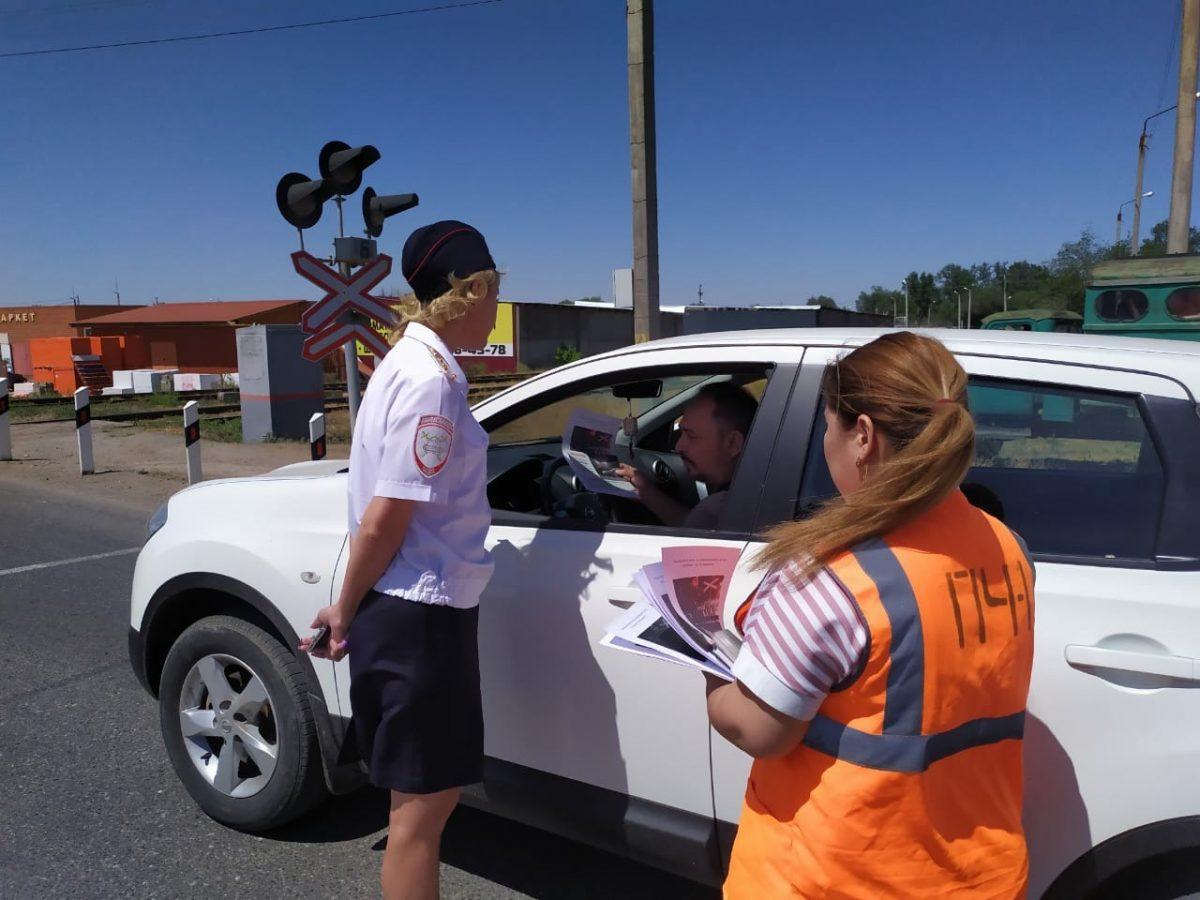 Профилактическую акцию на железнодорожном переезде провели сотрудники Астраханской дистанции пути