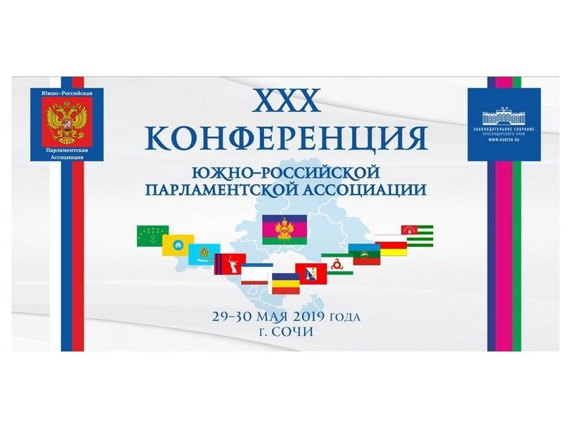 Депутаты астраханского парламента принимают участие в работе ХХХ Конференции ЮРПА