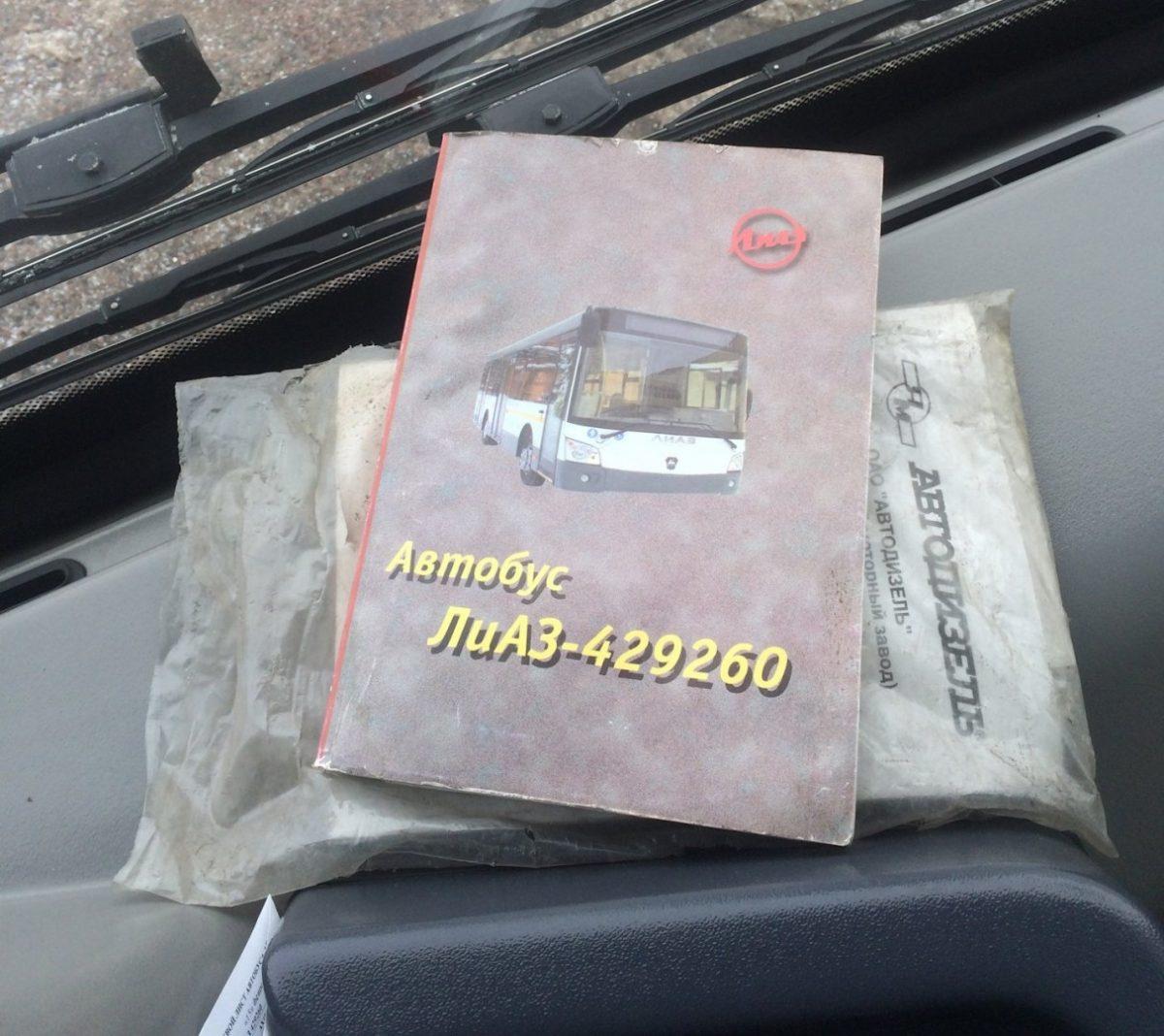 Синие автобусы из Москвы достались компании «АвтоМиг»