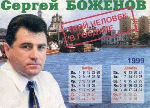 Сергей Боженов может снова вернуться в астраханскую политику