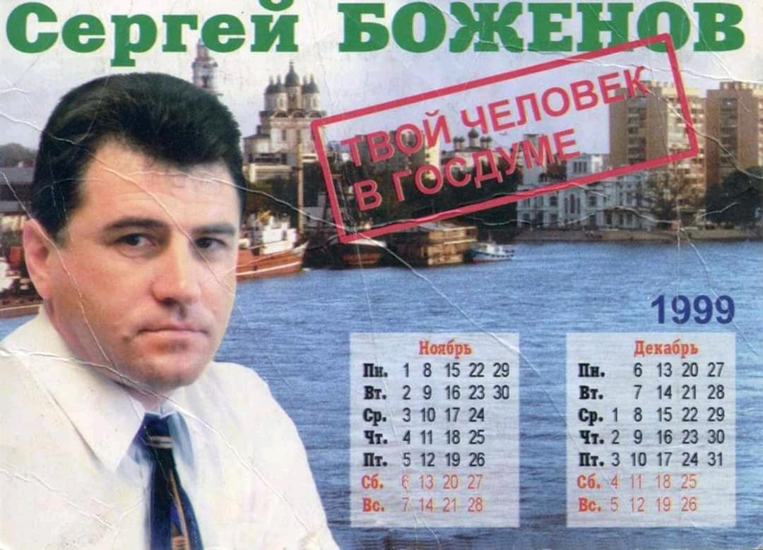 Олег Шеин заявил о подготовке возвращения Сергея Боженова в Астрахань