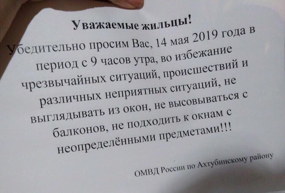 Жителям Ахтубинска посоветовали не выглядывать в окна