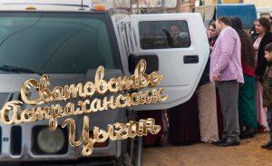 Астраханские блогеры пожаловали на цыганскую свадьбу. Видео