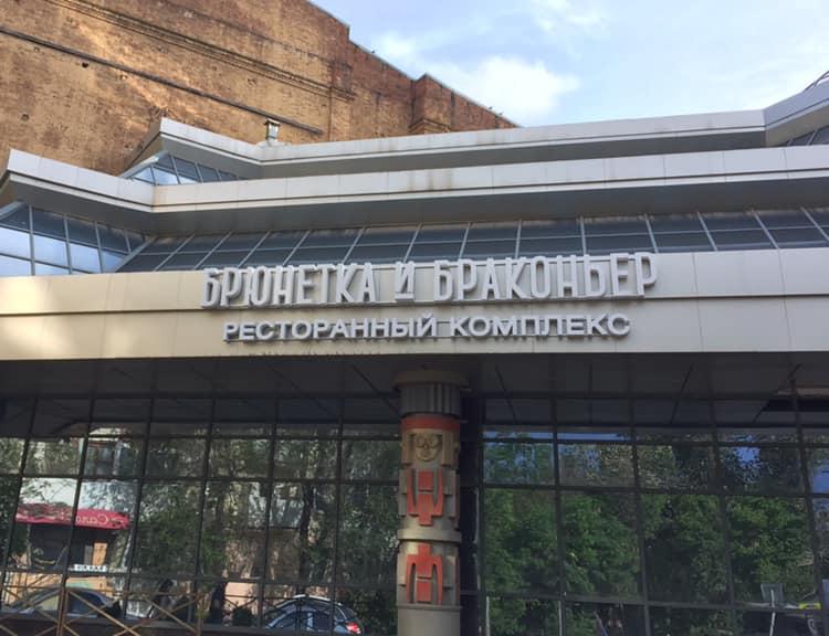 Бывшее казино «Ацтека» сменило название на астраханское