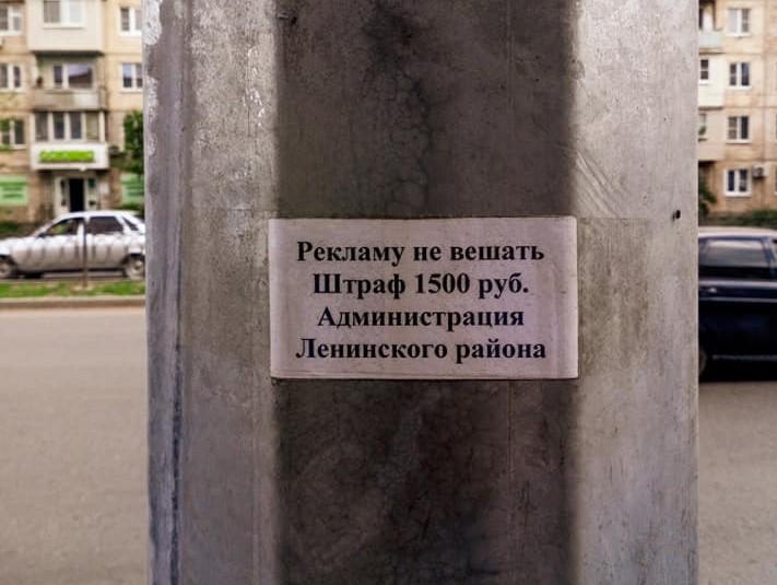 В Астрахани пытаются бороться с рекламой на столбах