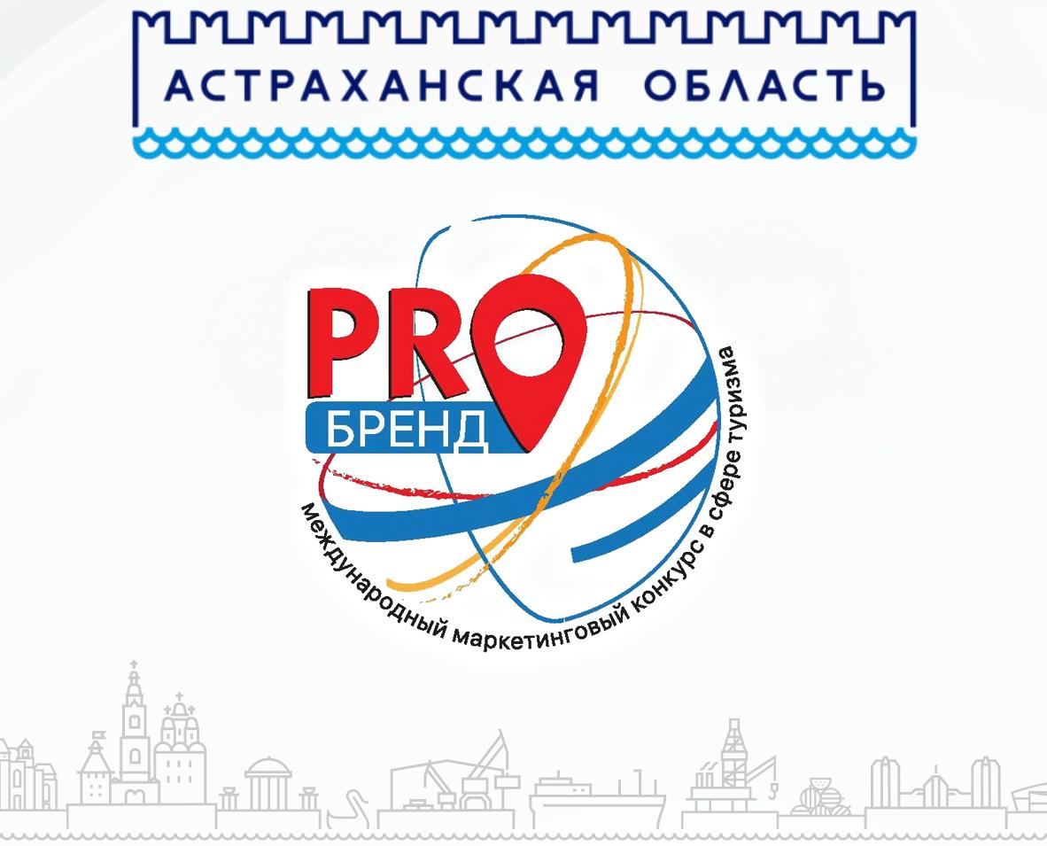 Астраханский бренд в финале международного конкурса