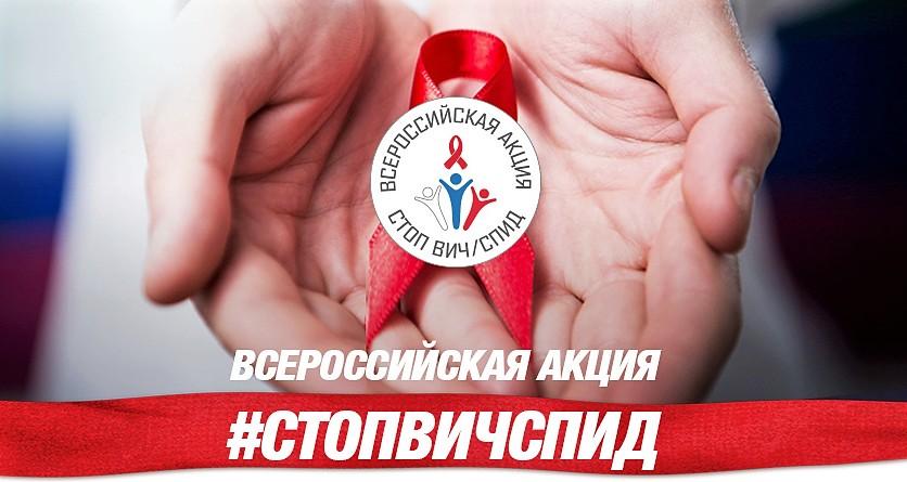 Астраханская область присоединилась к Всероссийской акции «Стоп ВИЧ/СПИД»