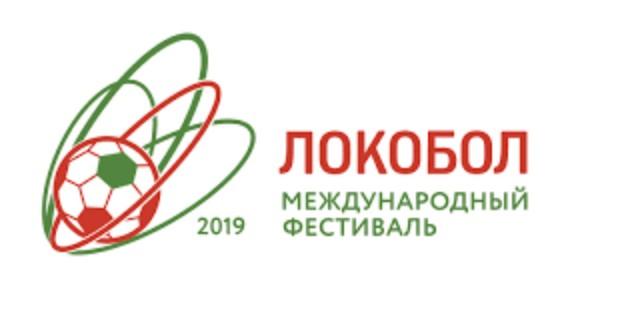 Региональный этап международного фестиваля «Локобол — 2019 —  РЖД» пройдёт в Астрахани
