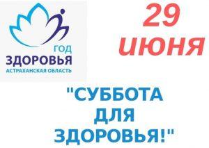 В лечебных учреждениях Астраханской области пройдет «Суббота для здоровья»