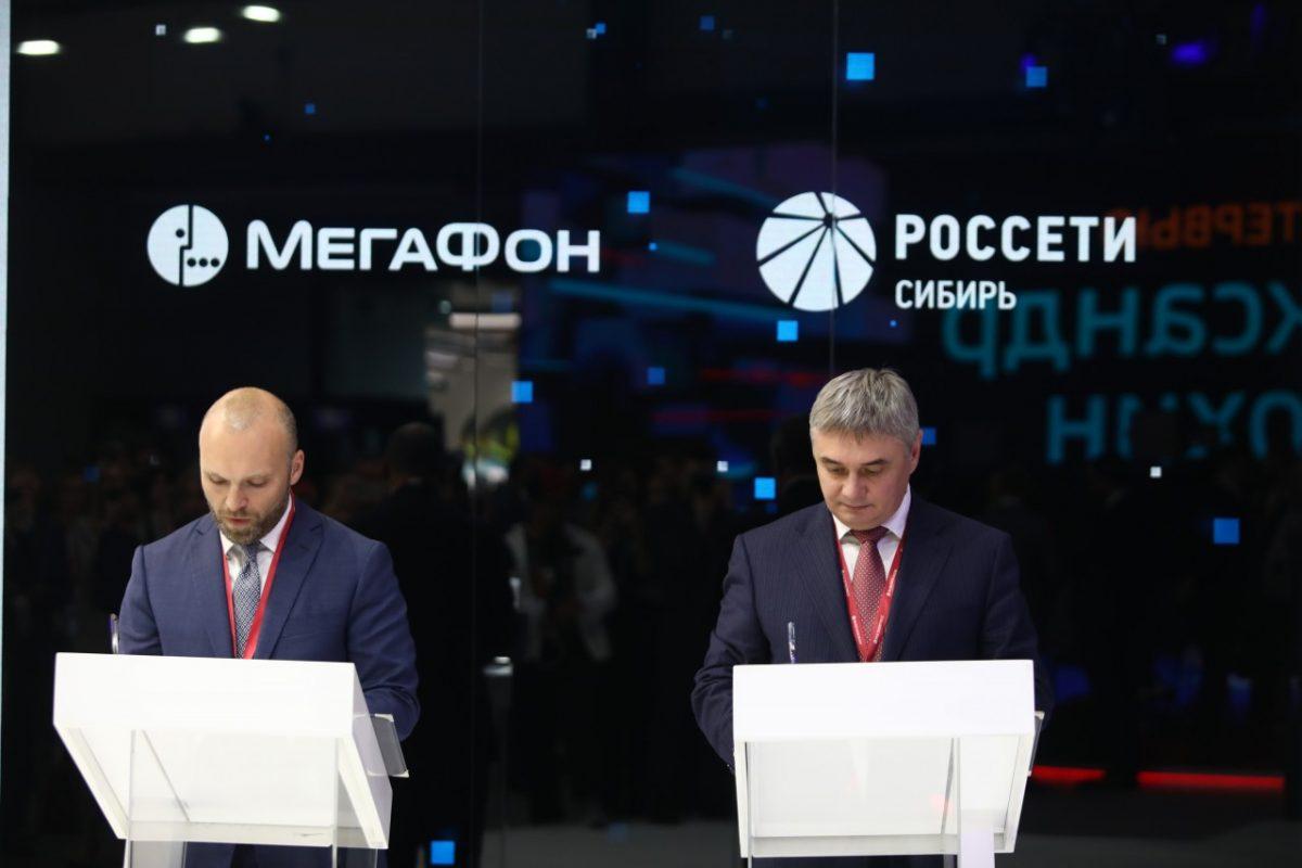 МегаФон и ПАО «МРСК Сибири» подписали соглашение о долгосрочном сотрудничестве.