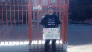 Астраханские оппозиционеры провели пикеты у места проведения конференции «Единой России»