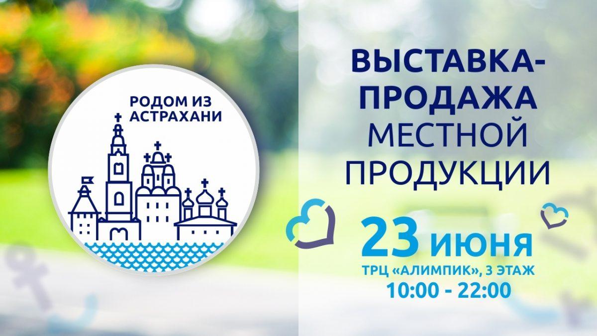 В Астрахани пройдет выставка-продажа местной продукции