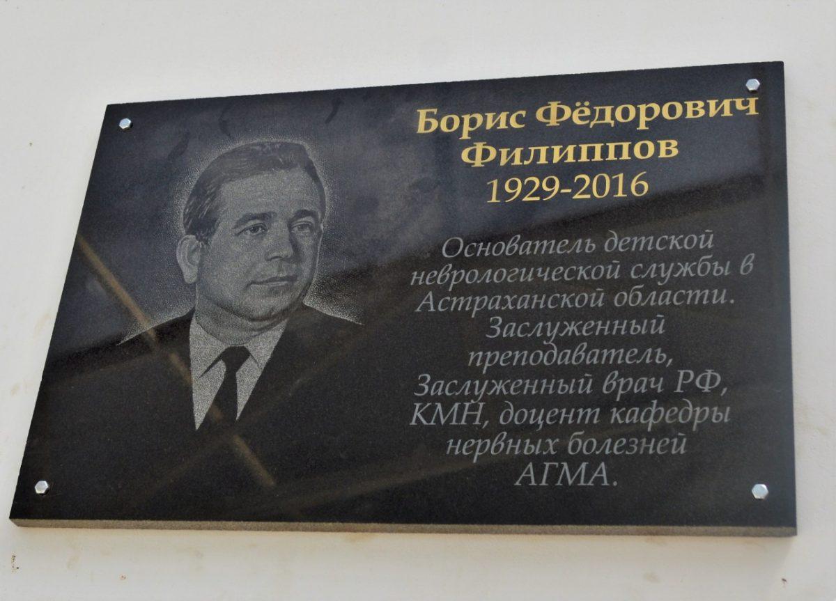 В Детской клинической больнице имени Н.Н. Силищевой открыта мемориальная доска врачу-неврологу