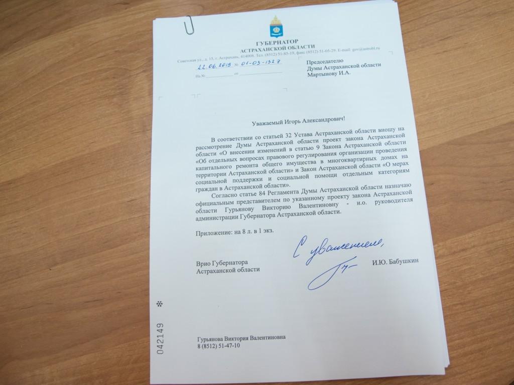 Игорь Бабушкин внес на рассмотрение Думы АО новые социальные инициативы