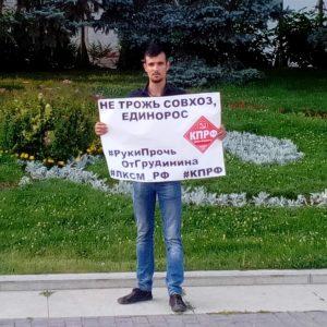 Астраханские комсомольцы вышли на защиту Павла Грудинина