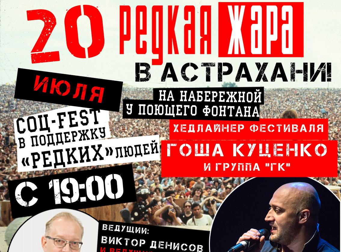 На астраханский фестиваль с концертом приедет Гоша Куценко