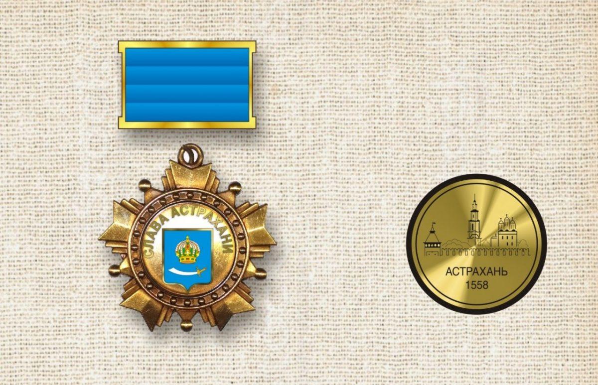 Для отличившихся астраханцев учредили новую медаль