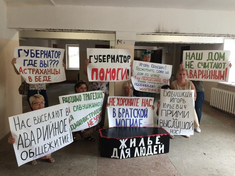 Жильцы общежития на 1-й Перевозной вновь вышли на пикет