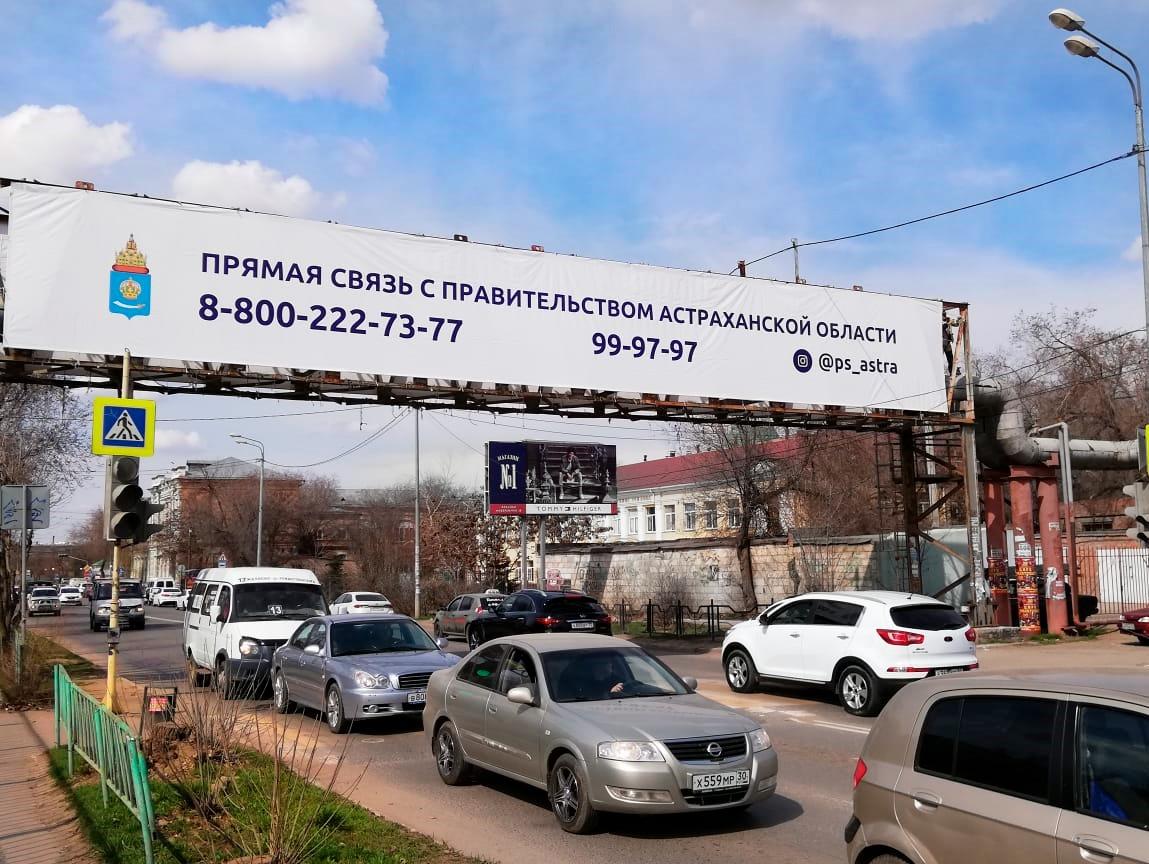 Прямая связь с правительством Астраханской области