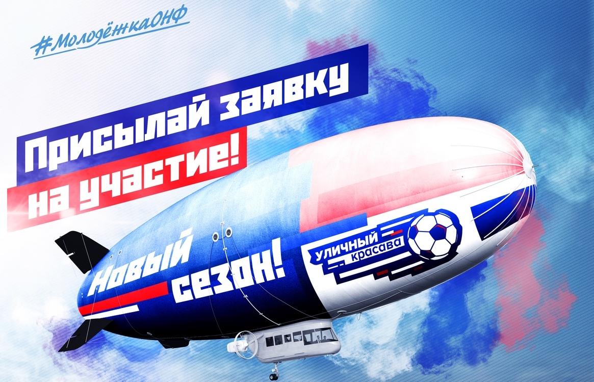 В Астрахани стартует «Уличный красава»